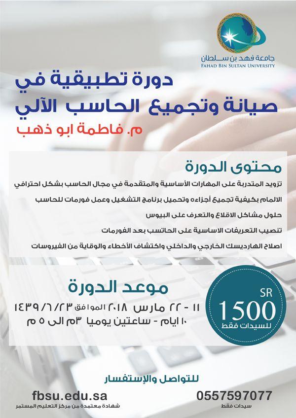 صيانة الحاسب 2 University Index Sultan