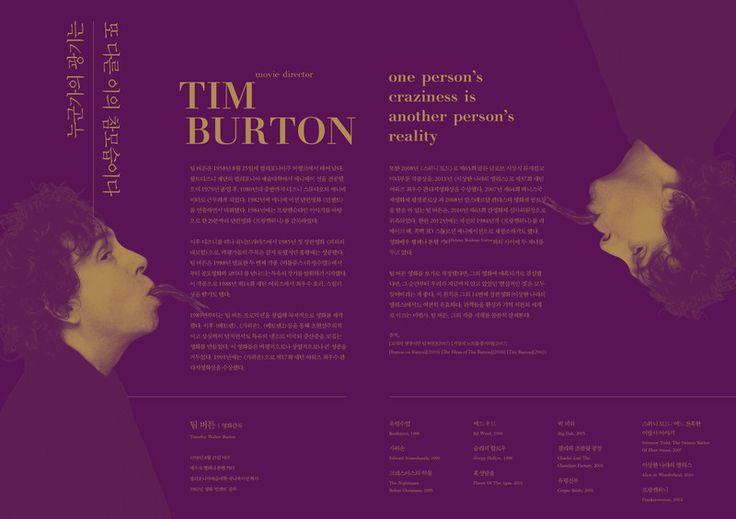 피플인사이드 _팀 버튼(Tim Burton) - 브랜딩/편집 · UI/UX, 브랜딩/편집, UI/UX, 브랜딩/편집