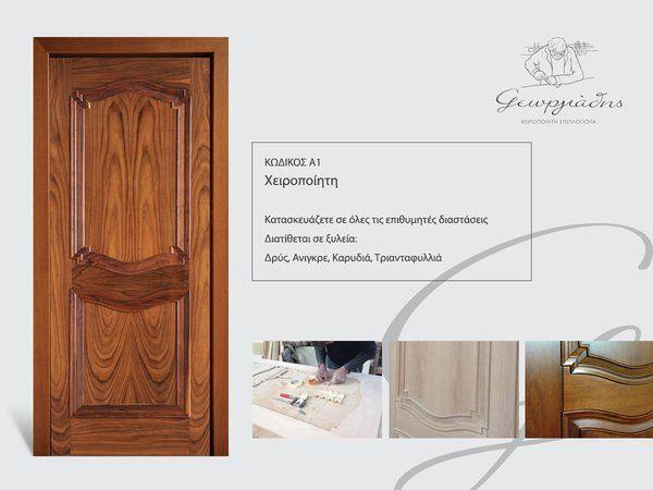 handmade wooden door_code A1 / Georgiadis handmade furniture