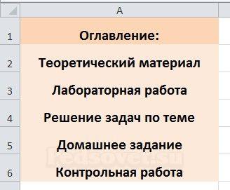 Как сделать оглавление, гиперссылки и кнопки в Excel - MS Office Excel - Работа на компьютере: инструкции и советы - Образование, воспитание и обучение - Сообщество взаимопомощи учителей Педсовет.su