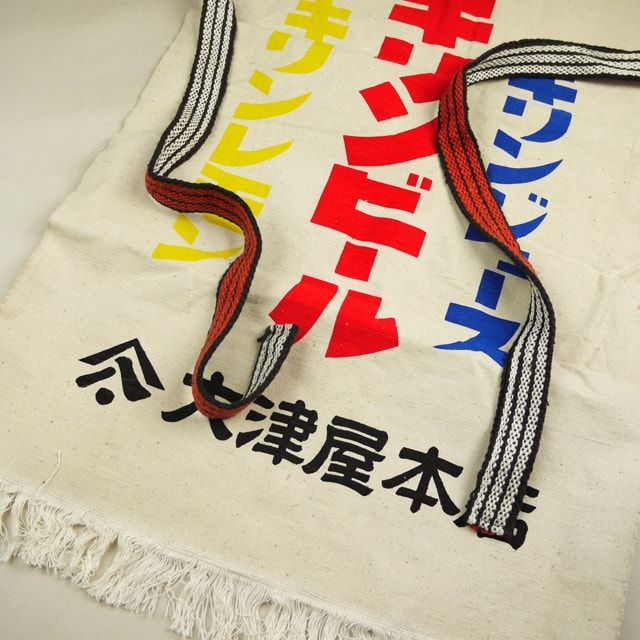 Japanese liquor shop apron, cotton /  コレクションにも。【小物】前掛け/木綿/白色地/レトロな広告の文字柄 【リサイクル着物 通販 古着 あい山本屋】【あす楽】【コンビニ受取対応商品】【中古】 http://www.rakuten.co.jp/aiyama #Kimono #Japan #aiyamamotoya