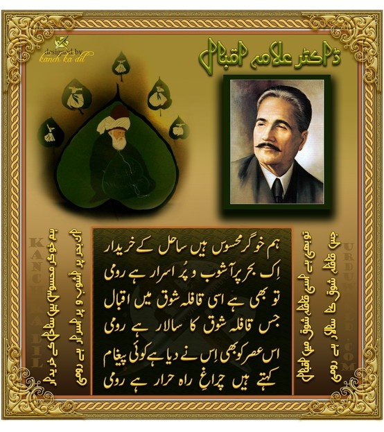 Iqbal Urdu Shayari Images: 24 Best Images About Iqbal Ra The Poet Of The East On