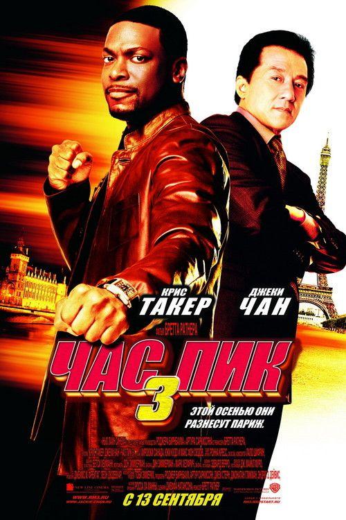 Watch Rush Hour 3 Full Movie Online