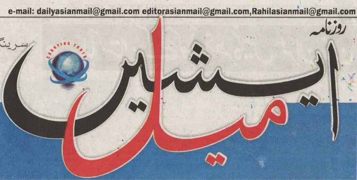 ... urdu calligraphy urdu language forward urdu calligraphy pin 1 speech 1