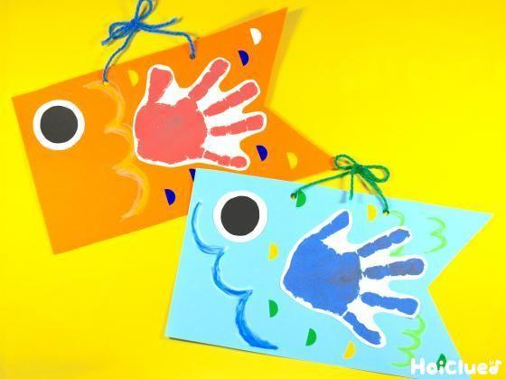 手形うろこのこいのぼり〜乳児さんから楽しめる!成長感じる製作遊び〜