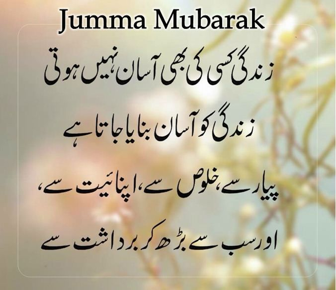 Beautiful Friday Jumma Mubarak Whatsapp Status Photos SMS | Biseworld in 2020 | Hard work quotes, Good life quotes, Daily inspiration quotes