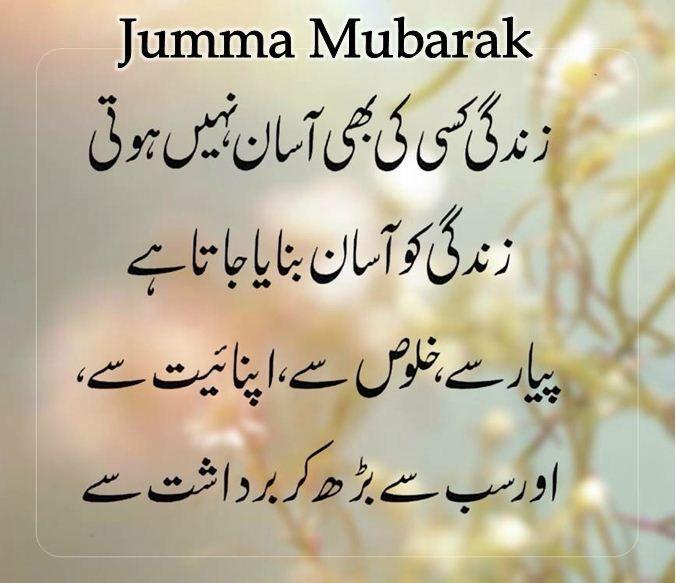 Beautiful Friday Jumma Mubarak Whatsapp Status Photos SMS | Biseworld in 2020 | Hard work quotes, Good life quotes, Daily inspiration quotes
