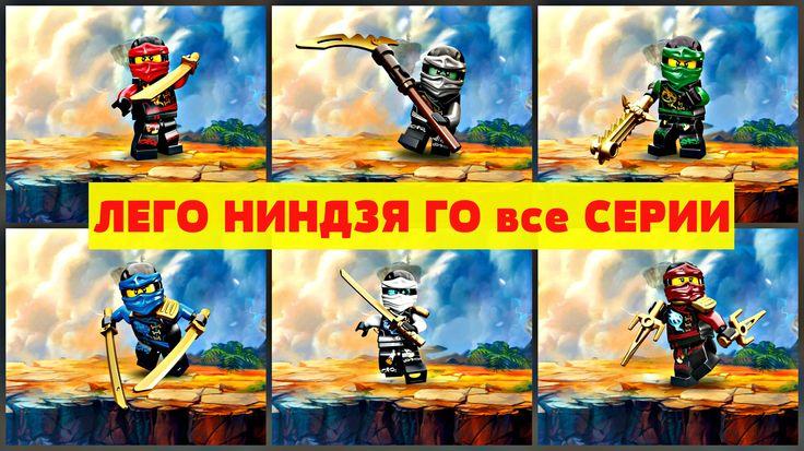 Лего Ниндзя го  - Все серии в Подряд.Ninjago,#Lego