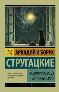 Аркадий и Борис Стругацкие — За миллиард лет до конца света