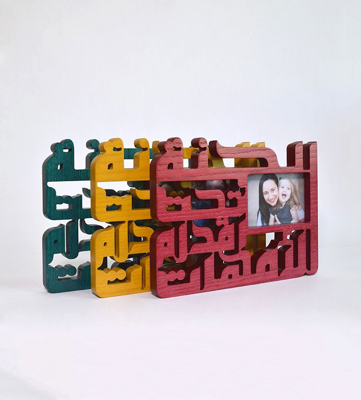 Kashida Design - 3D Arabic Calligraphy - Photo frame,  'Al Janna taht akdam el ommahat, which means one will leave in heavenly peace when showing his/her mother respect, love and obedience.