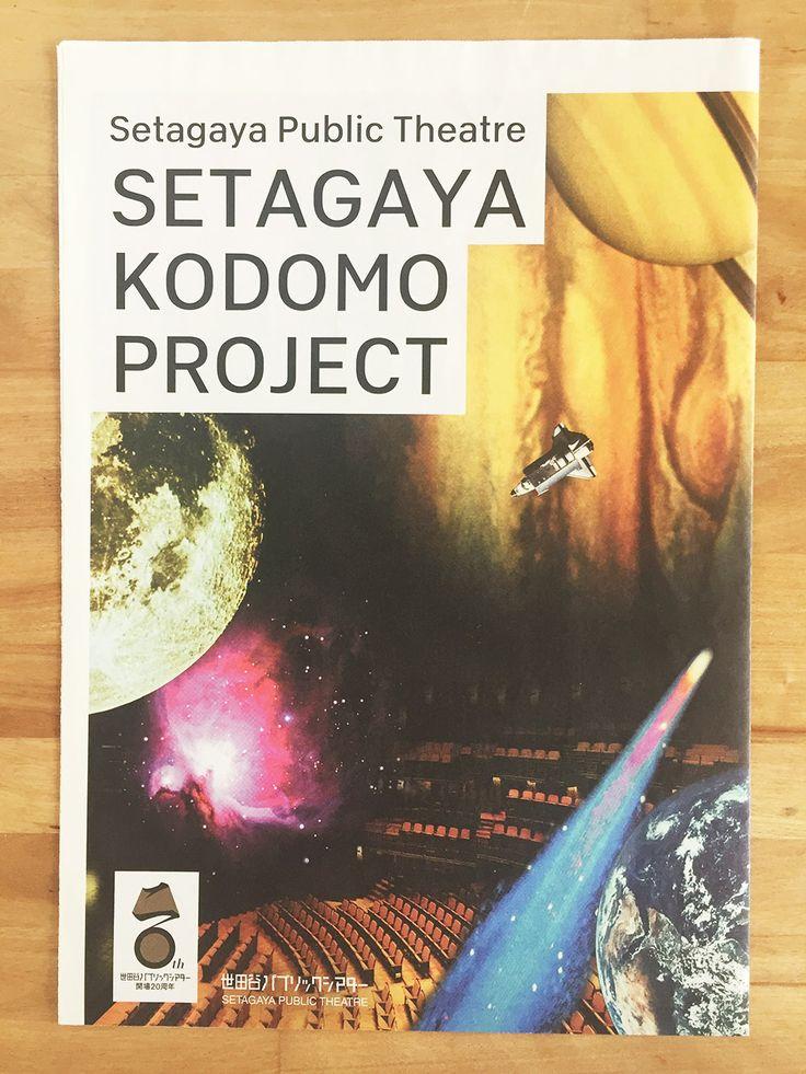 SETAGAYA KODOMO PROJECT