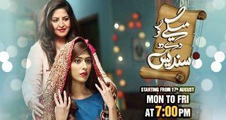Urdu Play: Maikay Ko De Do Sandes Episode 14 On Geo Tv 3rd September 2015