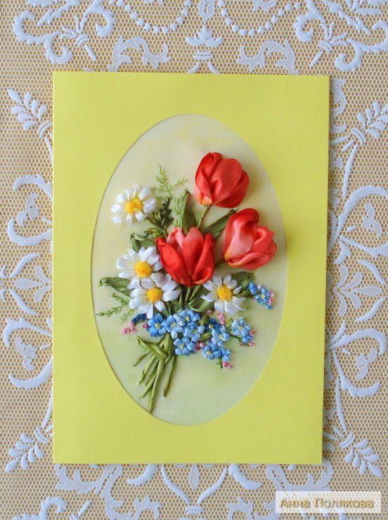 Празднику, открытки с цветами из лент своими руками