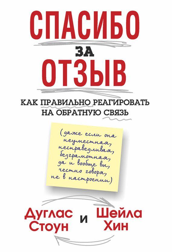 http://www.litres.ru/static/bookimages/13/27/45/13274516.bin.dir/13274516.cover.jpg