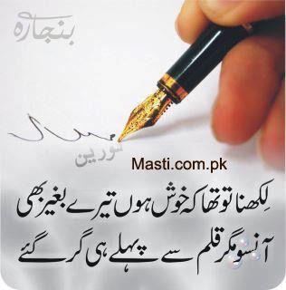 poetry in english urdu - Google Search