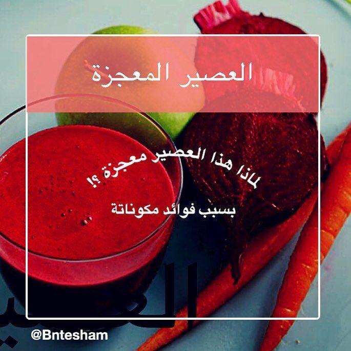 فوائد مكونات العصير المعجزة Fruits Vegetables Fruit Popsockets