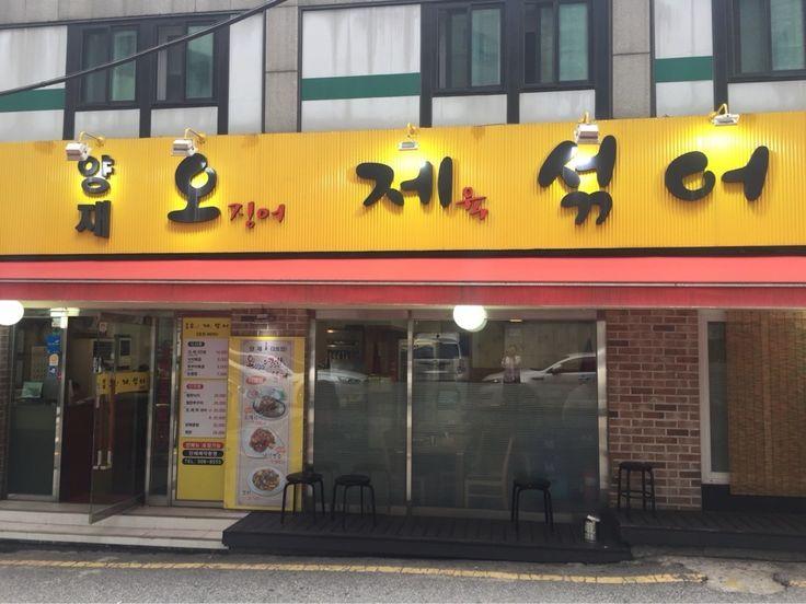 오제섞어, 서울시 강남구 역삼동에 위치한 고기 요리 음식점의 맛깔나는 사진 437459
