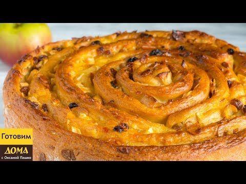 Самый вкусный пирог с яблоками Улитка Вкуснее пирога вы не пробовали пошаговый рецепт с фотографиями