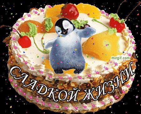 Поздравления с днем рождения племяннику гиф, мая танк
