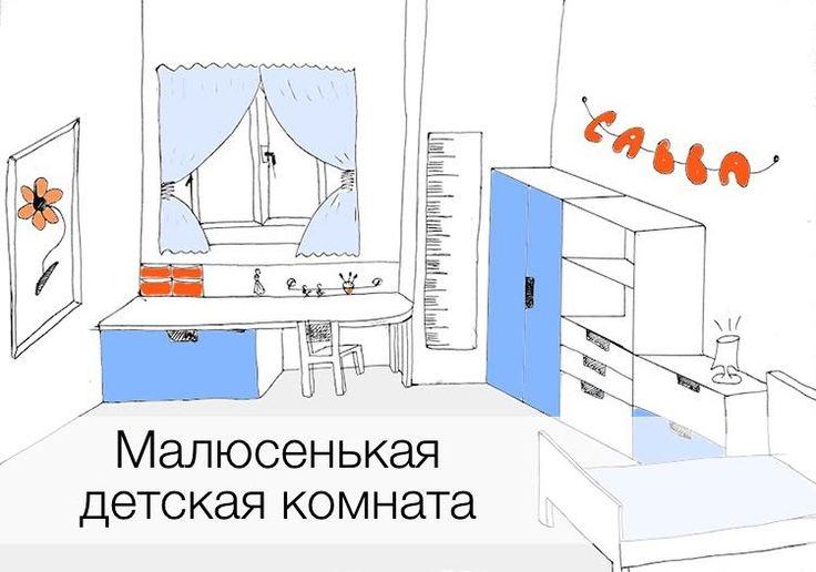 """5 идей для маленькой комнаты --- Часто сталкиваюсь с тем, что родители не верят в маленькие комнаты. Говорят: """"Хорошо, когда есть где развернуться, а у нас места нет"""". Или вариация: """"нет отдельной детской"""". А мне так нравятся крошечные детские пространства!😍Они гармоничны! Почему? Нашим малышам они пропорциональны по размеру. Там можно создать настоящее царство, где ребенок будет чувствовать себя в своей Вселенной. Даже если верится с трудом, подумайте, насколько это важно? Мой тезис…"""