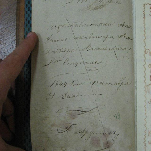 Автограф Александра Ступина, основателя первой в России провинциальной художественной школы в городе Арзамасе, за что и получил звание академика.