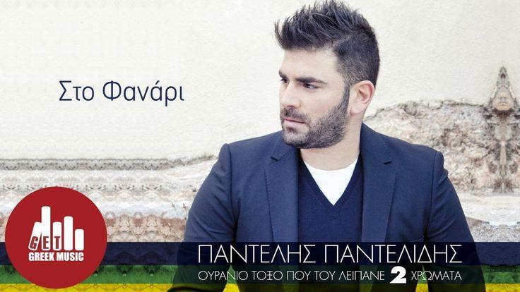 Sto Fanari - Pantelis Pantelidis (Official)