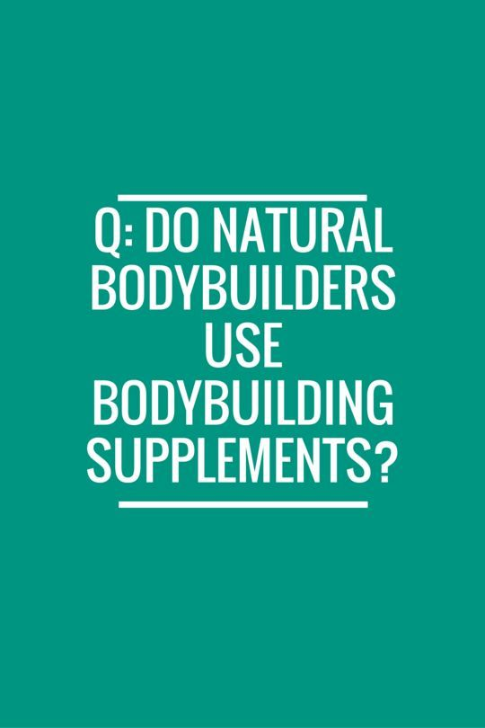 Q: Do natural bodybuilders use bodybuilding supplements? bodybuilding natural bodybuilding fitness supplements dietary supplement #vitaminA #vitaminC #followback
