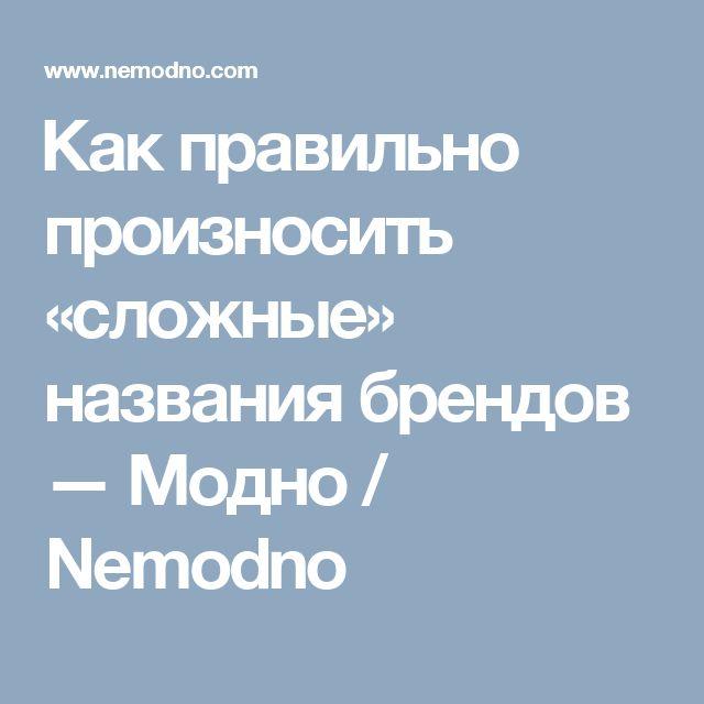 Как правильно произносить «сложные» названия брендов — Модно / Nemodno