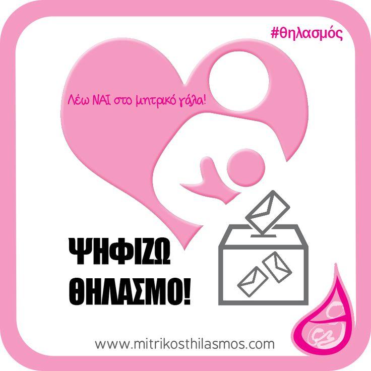 Μέρα που είναι... στέλνουμε το δικό μας μήνυμα!  ...γιατί στηρίζουμε το μητρικό θηλασμό &  ενθαρρύνουμε τις μητέρες να θηλάζουν!   Περισσότερα στο www.mitrikosthilasmos.com