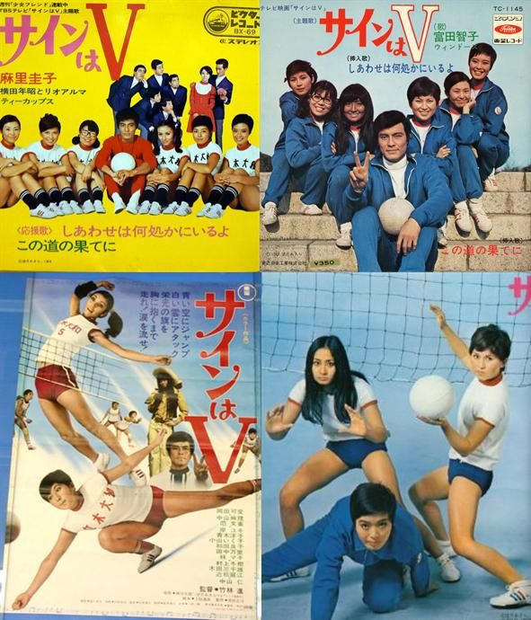 スポ根ドラマ「サインは V 」。1969年、TBSテレビ。岡田可愛、中山仁、中山麻理、范文雀、岸ユキ、他。