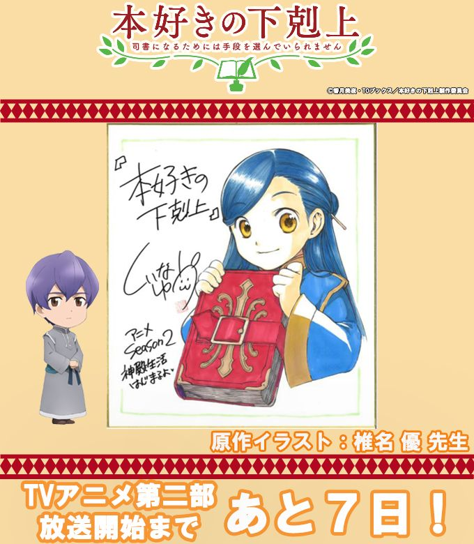 tvアニメ 本好きの下剋上 公式 on twitter book worms anime my favorite things