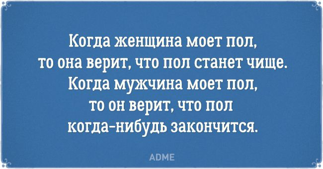 20 открыток о вещах, которые мужчины и женщины делают по-разному http://chert-poberi.ru/umor/20-otkrytok-o-veshhax-kotorye-muzhchiny-i-zhenshhiny-delayut-po-raznomu.html