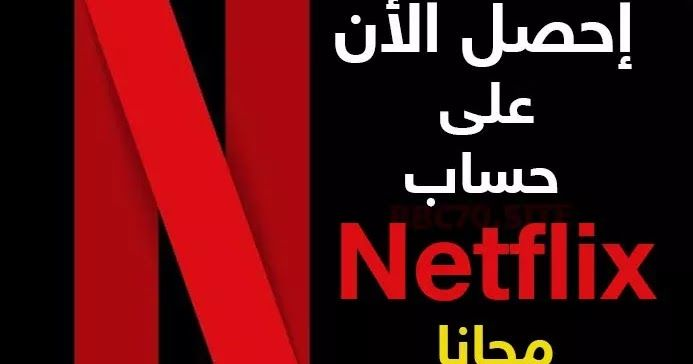 تخفيضات على مواقع البيع على الأنترنيت في المغرب Netflix Gift Card Netflix Gift Best Gift Cards