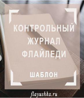 Контрольный журнал флай леди (flylady bullet journal) и шаблон для его создания: для чего нужно планировать в журнале и как создать шаблон для выполнения домашней работы
