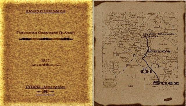 Amfipoli News: ΔΕΙΤΕ το…πριν το ΕΞΑΦΑΝΙΣΟΥΝ! Βιβλίο από το 1952 περιγράφει τι θα συμβεί στη σημερινή Ελλάδα ! ΑΠΙΣΤΕΥΤΟ…