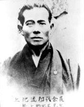 Uechi-Ryu Karate Academy - History of Uechi-Ryu