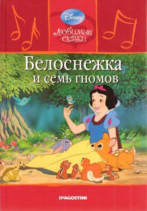 Любимые сказки Walt Disney № 1 (2009) Белоснежка и семь гномов