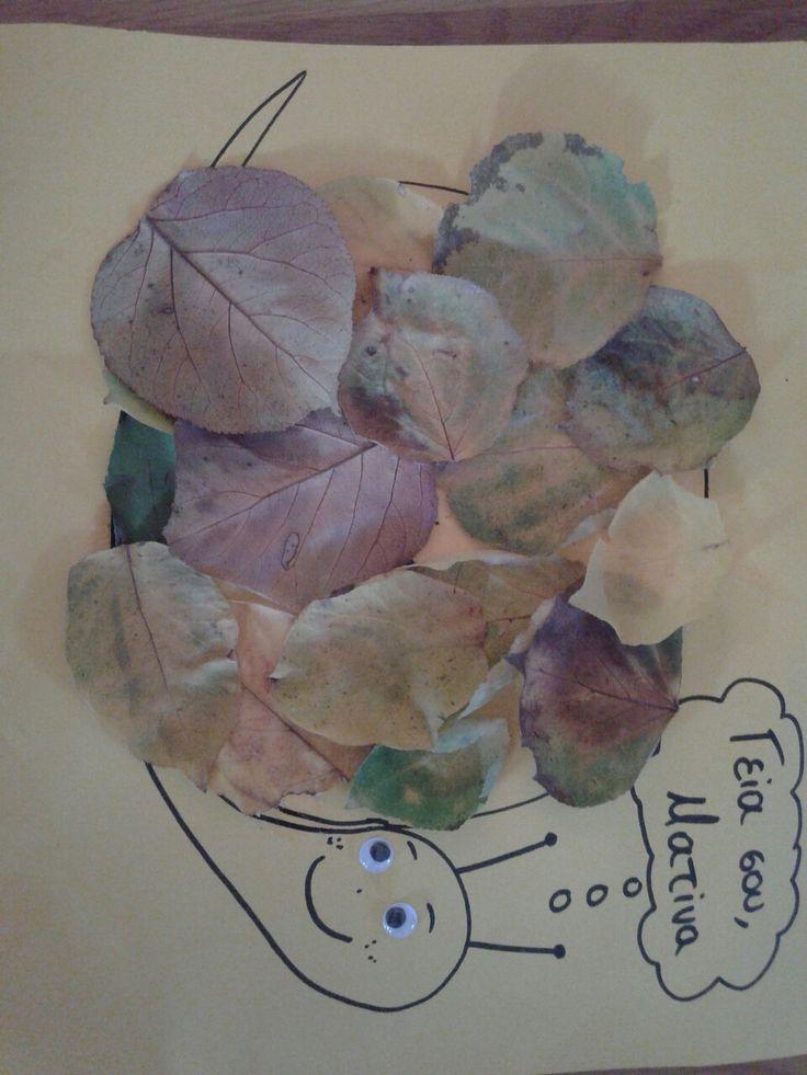 Σαλιγκάρι απο φύλλα - Φθινοπωρο - val*♥