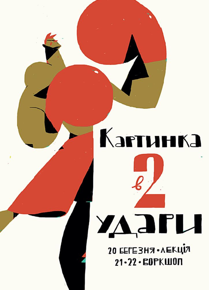 Sergiy Maidukov's rich editorial illustrations are reminiscent of old film posters.