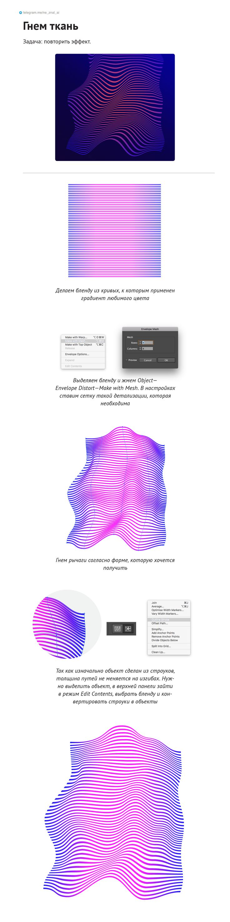 Гнем ткань  | AI Tips Cards