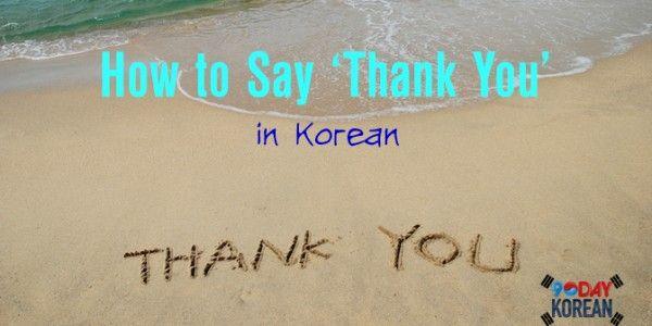 How to say 'Thank You' in #Korean. #Koreanlangauge #learnKorean #Koreanlesson