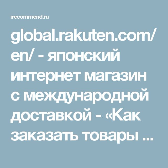 global.rakuten.com/en/ - японский интернет магазин с международной доставкой - «Как заказать товары из Японии напрямую, не переплачивая в 2-3 раза? LEBEL, CEFINE, POLA, Shiseido и многое другое. Подробная инструкция по шагам, все важные НЮАНСЫ, личный опыт + СКРИНШОТЫ» | Отзывы покупателей