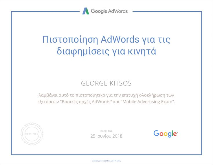 Google AdWords Mobile Advertising Certificate