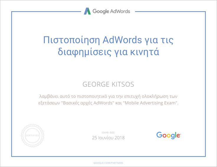 Google AdWords Mobile Advertising Certificate