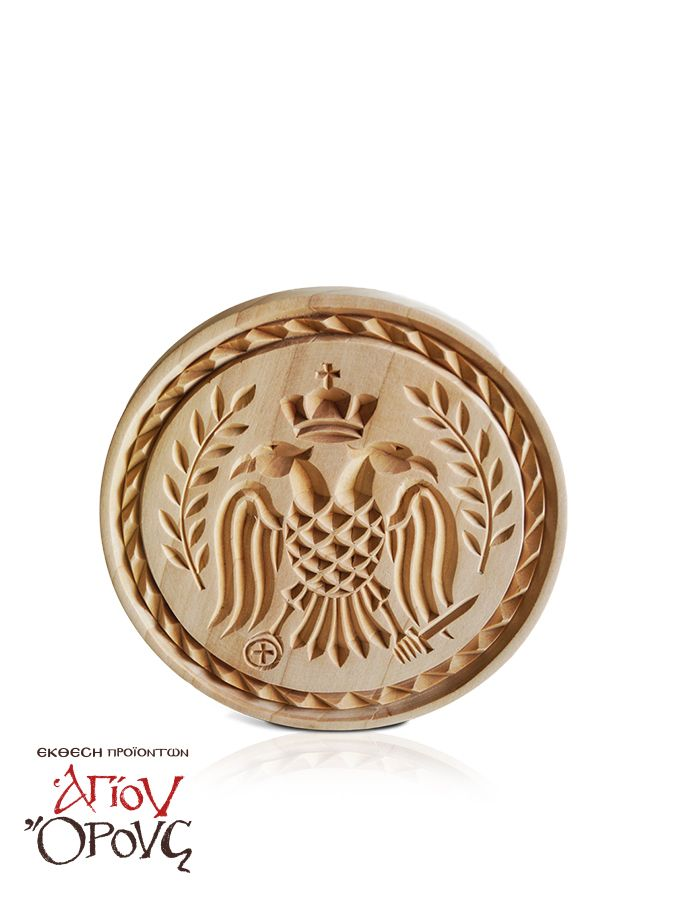 Round Wooden Bread Stamp Mount Athos - Byzantine Eagle - The round wooden bread stamp with the Byzantine Eagle  is handmade by the monks of the Holy Skete of St. Basil on Mount Athos. It is made by beech wood, with authentic orthodox symbolic carvings for the holy Sacrament, and thick perimeter. 17cm #wooden #bread #stamp #mount #athos #orthodoxy #monastiriaka #orthodoxy #αγιο #ορος #σφραγιδες #ορθοδοξια #μοναστηριακα #προιοντα