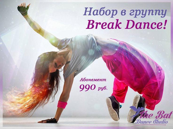 Внимание! Абонемент всего за 990р.!   Dance Studio The Bat объявляет набор в группу Break Dance!  Мы ждем Вас!  Записывайтесь и приходите: 900-31-05  #thebatspb #Студия_танца #акция #скидка #танцы