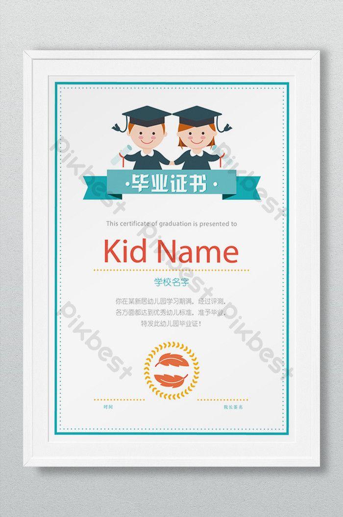 دبلوم رياض الأطفال Ai تحميل مجاني Pikbest Kindergarten Graduation Job Poster Wedding Planning Book