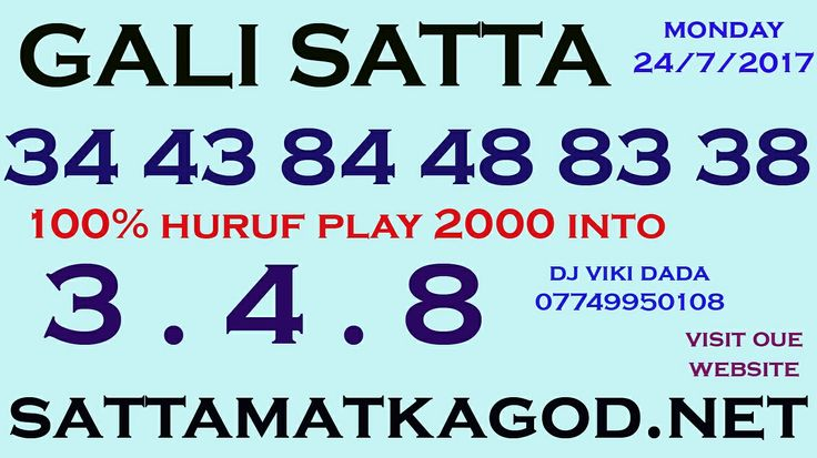 24/7/2017 = GALI SATTA KING JODI TIPS   http://www.sattamatkagod.net/satta-king.php