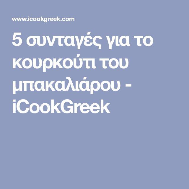 5 συνταγές για το κουρκούτι του μπακαλιάρου - iCookGreek