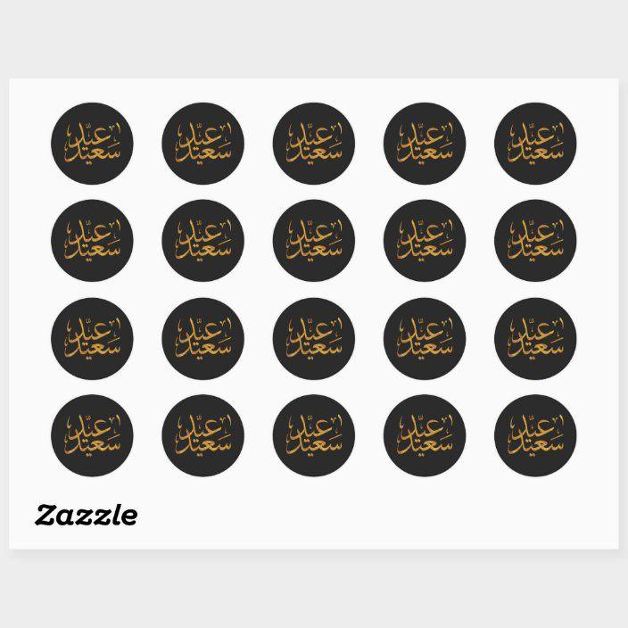 Eid Saeed Mubarak Gold W Dark Background Classic Round Sticker Zazzle Com In 2021 Dark Backgrounds Eid Stickers Eid Saeed